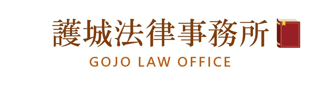 護城法律事務所